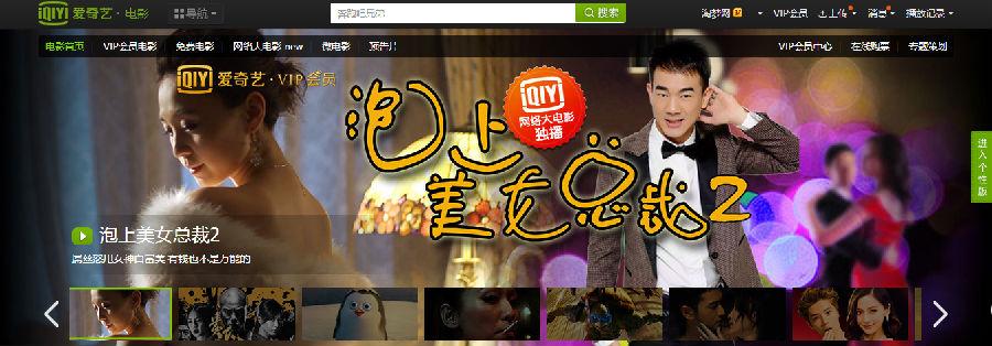 新媒体电影《泡上美女总裁2》经典网络畅销小说改编